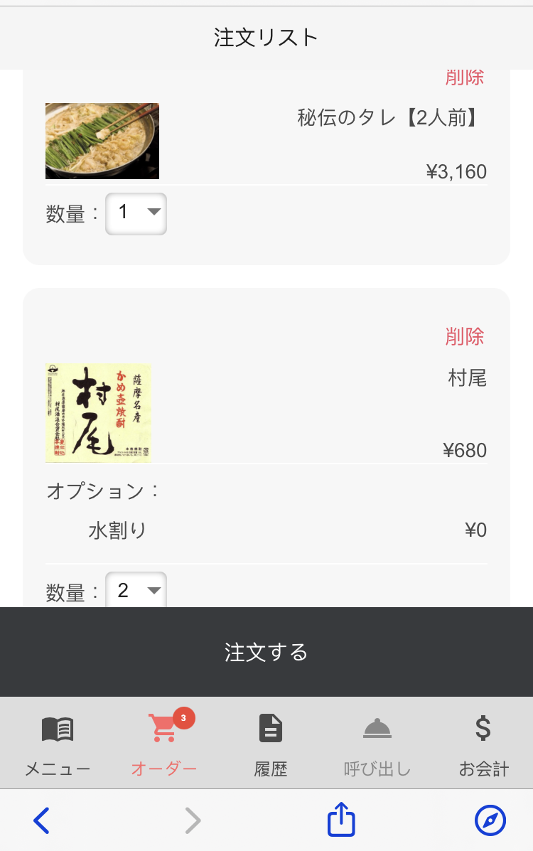 博多もつ鍋龍金沢